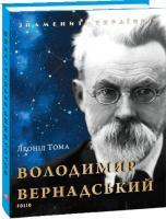 Леонід Тома Володимир Вернадський 978-966-03-8249-7