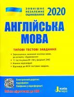 Мясоєдова Світлана ЗНО 2020. Англійська мова. Типові тестові завдання 978-966-945-039-5