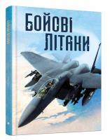 Брук Генрі Бойові літаки 978-966-948-174-0