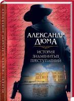 Дюма Александр История знаменитых преступлений 978-617-12-4720-8