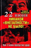 Мелехов Андрей 22 июня: Никакой «внезапности» не было! Как Сталин пропустил удар 978-5-9955-0397-2