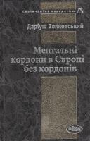 Вояковський Даріуш Ментальні кордони в Європі без кордонів 978-966-521-631-6