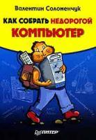 Валентин Соломенчук Как собрать недорогой компьютер 5-469-00974-2
