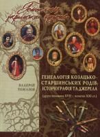 Томазов Валерій Генеалогія козацько-старшинських родів: історіографія та джерела 966-8518-58-6