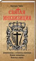 Чайка Виктория Святая Инквизиция 978-617-7588-02-2