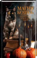Ревенко Н. сост. Магия кошек. Как впустить в свой дом удачу 978-617-12-6854-8