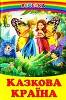 Упорядник Г. М. Кирпа Казкова країна 978-966-1694-73-5