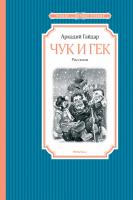 Гайдар Аркадий Чук и Гек 978-5-389-13461-4