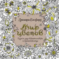Бэсфорд Джоанна Мир цветов. Книга для творчества и вдохновения 978-5-389-15970-9