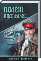 Трифонов Сергей Полет Пустельги 978-5-4444-2300-4