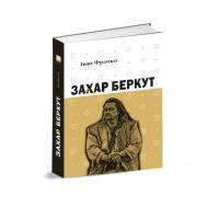 Франко Іван Захар Беркут 978-617-629-505-1