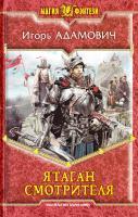 Адамович Игорь Ятаган Смотрителя 978-5-9922-1580-9