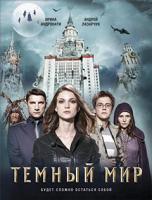 Андронати Ирина, Лазарчук Андрей Темный мир 978-5-389-01167-0