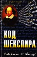 Вирджиния М. Феллоуз Код Шекспира 978-5-88503-635-1