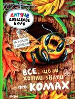 Брюс Джулия Все, що ви хотіли знати про комах 978-966-462-506-4