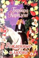 Картленд Барбара Рожденные в любви 5-237-04153-1