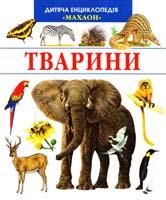 Тварини 978-966-605-796-2