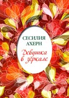 Ахерн Сесилия Девушка в зеркале : повесть, рассказы 978-5-389-06312-9