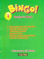 Іванова Ю. А. Bingo! Teacher's book. Level 1. Бінго! Книга для вчителя. Рівень 1 978-966-2654-13-4