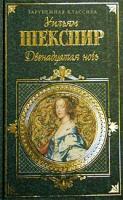 Уильям Шекспир Двенадцатая ночь 5-699-00524-2
