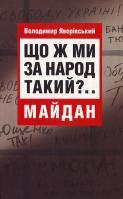Яворівський Володимир Що ж ми за народ такий? Майдан 966-579-210-5