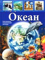 Утевська Ольга Океан 978-966-08-5004-0