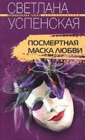 Светлана Успенская Посмертная маска любви 5-9524-1027-8