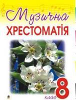 Гумінська Оксана Олексіївна Музична хрестоматія. 8 клас. 966-408-034-9