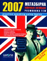Астапова Т. Мегазбірка найкращих англійських розмовних тем 966-8182-80-4