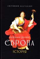 Дейвіс Норман Європа. Історія 978-966-500-338-0