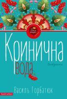 Горбатюк Василь Кринична вода 978-617-7418-30-5