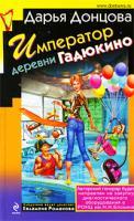 Донцова Дарья Император деревни Гадюкино 978-5-699-37032-0