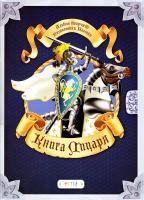 Альбом «Книга лицаря» (+ наліпки) 978-617-7307-85-2