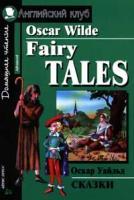 Оскар Уайльд Oskar Wilde. Fairy Tales / Оскар Уайльд. Сказки 5-8112-0186-9, 5-8112-1830-3