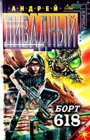 Ливадный Андрей Борт 618 5-04-010133-3