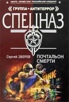 Сергей Зверев Почтальон смерти 978-5-699-33011-9