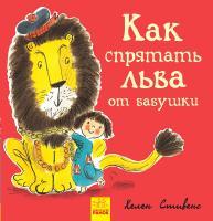 Хелен Стивенс Как спрятать льва от бабушки. Книга 2