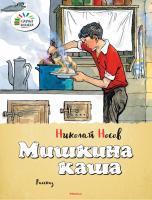 Носов Николай Мишкина каша 978-5-389-09603-5