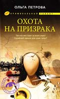 Петрова Ольга Охота на призрака 978-5-227-02439-8