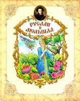 Пушкин Александр Руслан и Людмила 978-966-2163-91-9