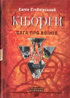 Стеблівський Євген Кіборги. Сага про воїнів 978-617-605-033-9