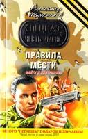 Тамоников Александр Правила мести 978-5-699-49257-2