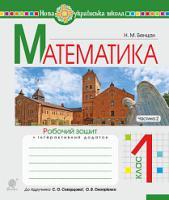 Бенцал Наталя Миколаївна Математика. 1 клас. Робочий зошит. Ч. 2 (до підручника