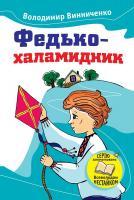 Винниченко Володимир Федько-халамидник 978-966-923-057-7
