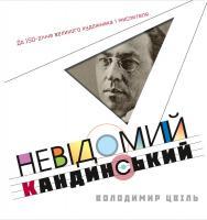 Цвіль Володимир Невідомий Кандинський 978-966-518-719-6