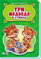 Сонечко Ірина Сказки в стихах. Три медведя