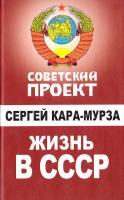 Кара-Мурза Сергей Жизнь в СССР 978-5-699-38390-0