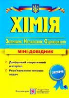 Березан Ольга Хімія : Міні-довідник для підготовки до ЗНО 2017 978-966-07-2583-6