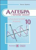 Кравчук В. Підручник з алгебри. 10 кл.  Академічний рівень 978-966-07-1774-9