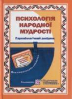 Федоров В. Психологія народної мудрості. Пареміологічний довідник 978-966-07-1280-5